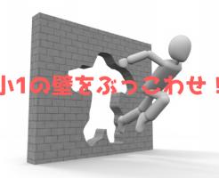 小1の壁の壊し方