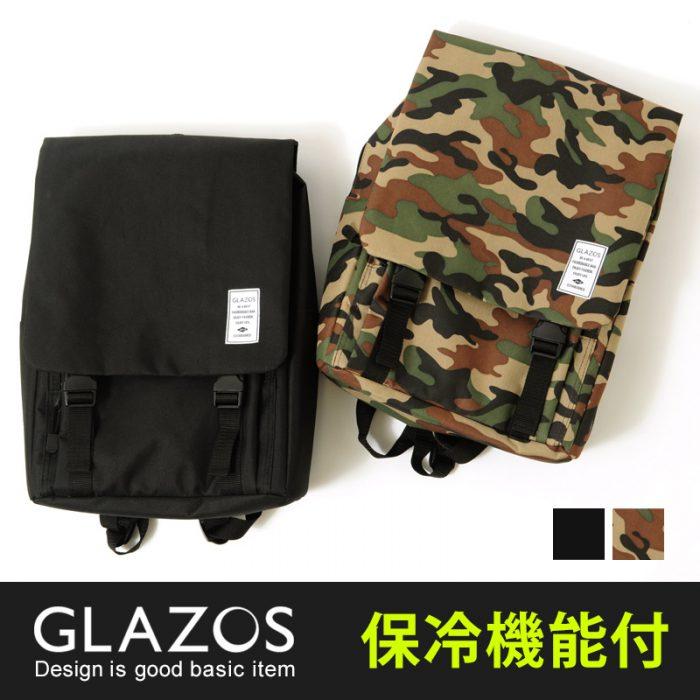 【GLAZOS】フラップ付保冷リュック[2色展開]