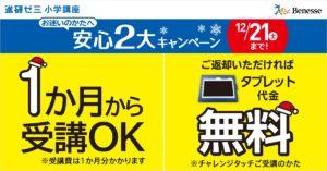 進研ゼミの安心2大キャンペーンバナー 1ヶ月から受講OKとタブレット代金無料