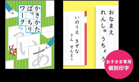 書き方ばっちりワークとお名前練習帳