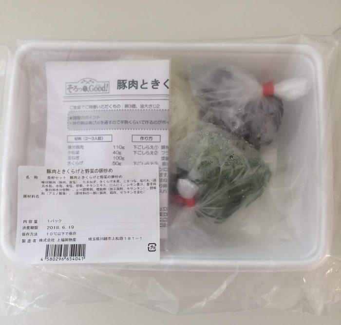 コープデリミールキット「豚肉ときくらげと野菜の卵炒め」