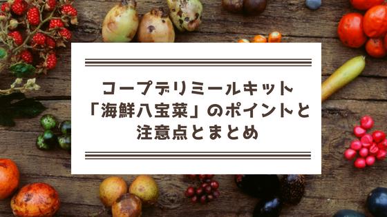 コープデリミールキット「海鮮八宝菜」のポイントと注意点とまとめ