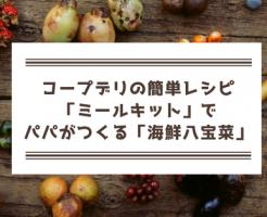 コープデリの簡単レシピ「ミールキット」でパパがつくる「海鮮八宝菜」