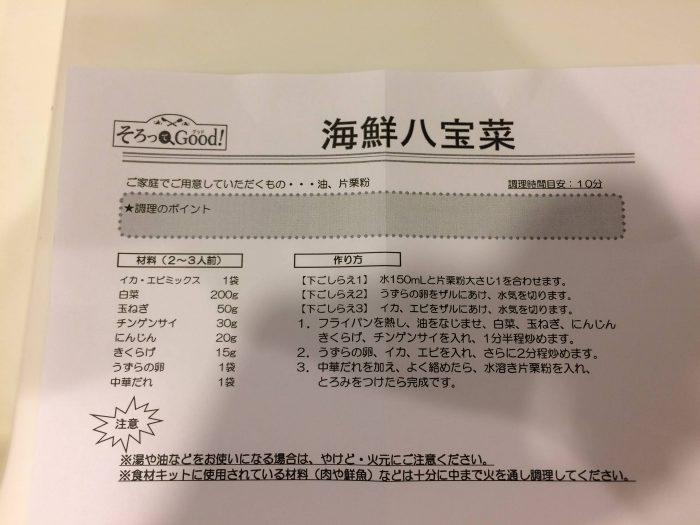 海鮮八宝菜レシピ