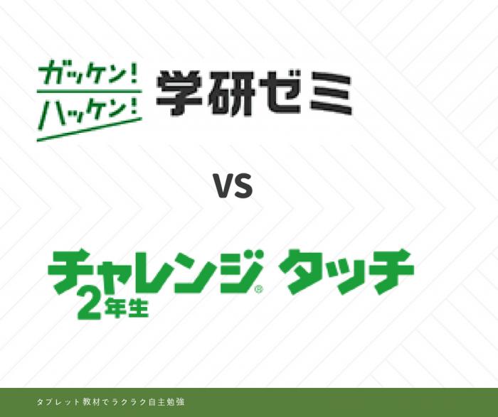 学研ゼミVSチャレンジタッチ