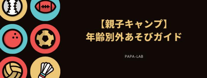 【親子キャンプ】発達にあわせた年齢別外あそびガイドでいっぱい遊ぼう!