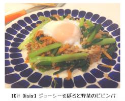 【Kit Oisix】ジューシーそぼろと野菜のビビンバの完成写真
