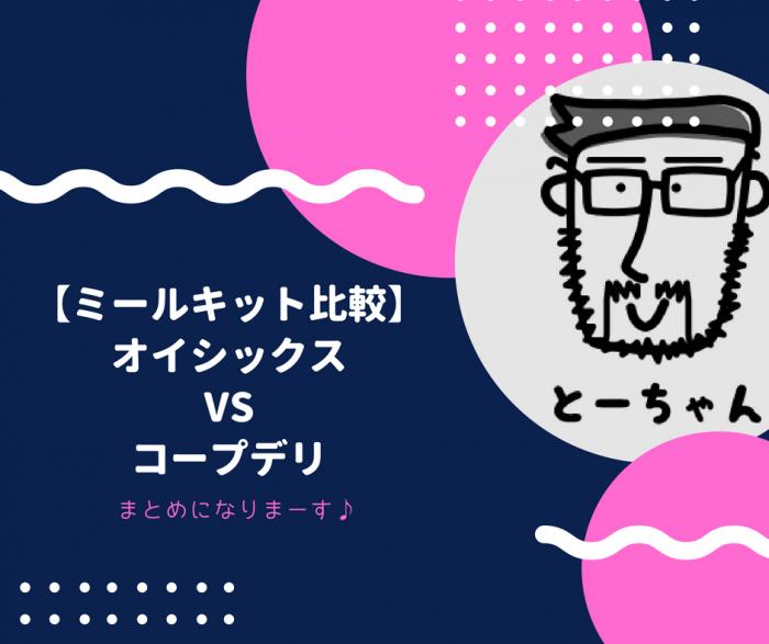 【ミールキット比較】どっちが楽チン?オイシックスとコープデリまとめ