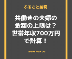 共働きの夫婦の金額の上限は?世帯年収700万円で計算!
